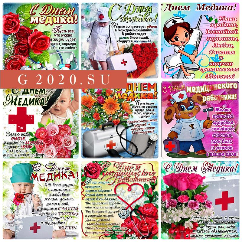 День медицинского работника 2020