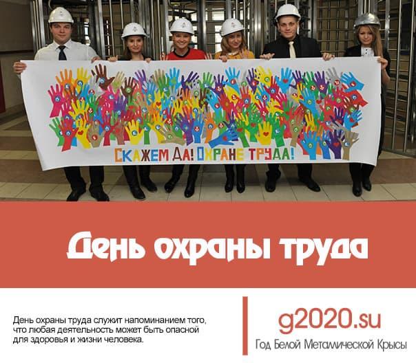 День охраны труда 2022