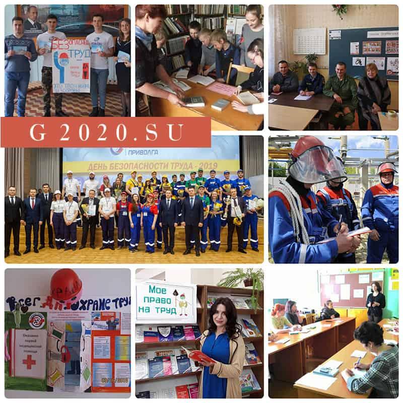День охраны труда 2020
