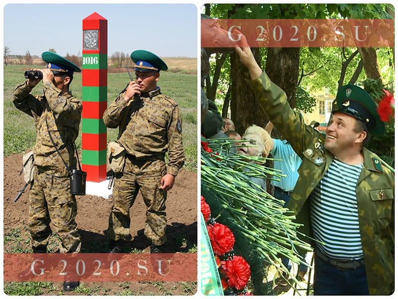 День пограничника в 2020 году, какого числа в России, поздравления