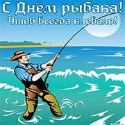 День рыбака 2020