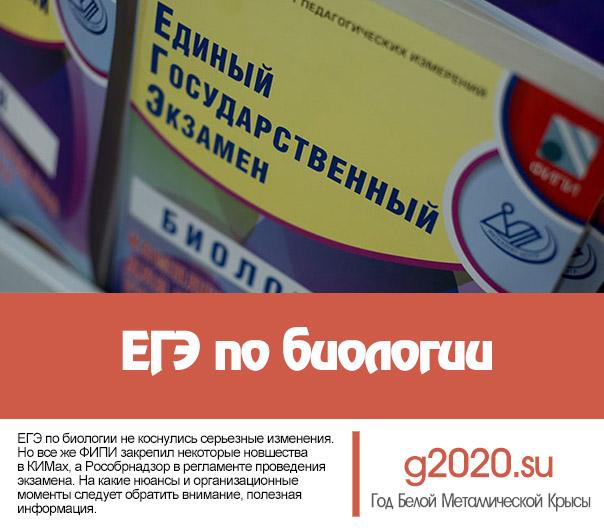 ЕГЭ по биологии 2020