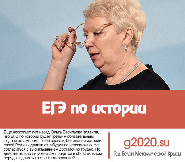 ЕГЭ по истории 2020