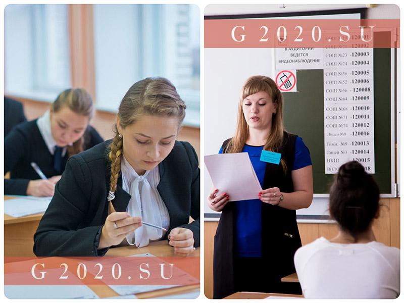 ЕГЭ по обществознанию 2020, изменения, критерии оценивания, подготовка