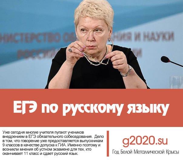 ЕГЭ по русскому языку 2020