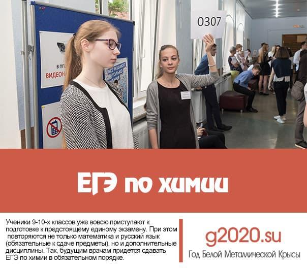 ЕГЭ по химии 2020