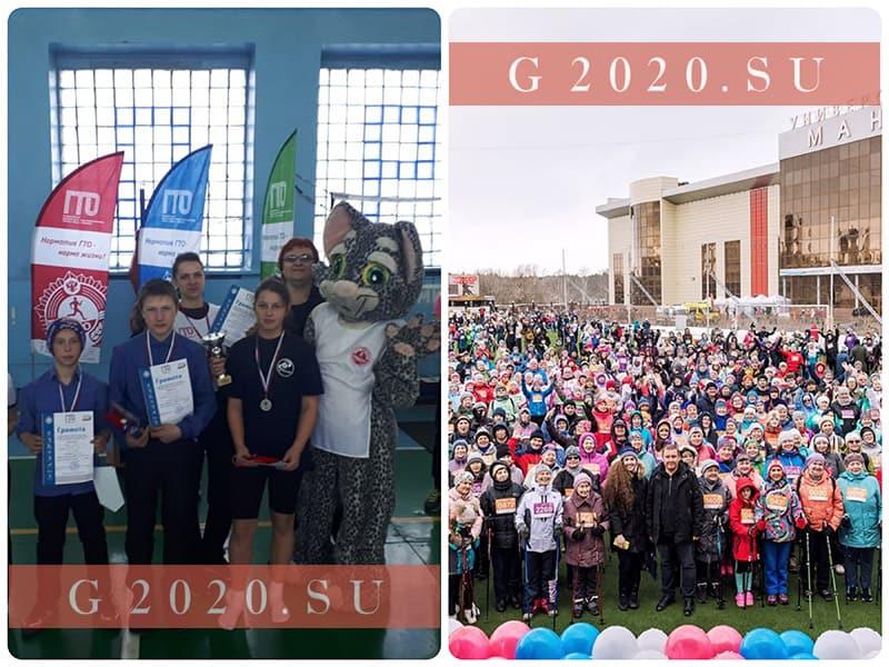 ГТО 2020, таблица нормативов