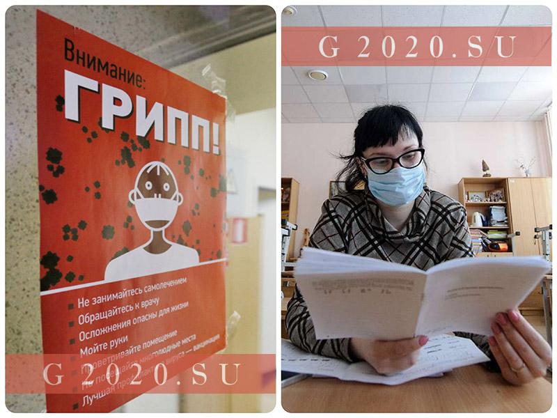 Карантин в Перми 2019-2020: эпидемия гриппа, последние новости