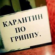 Карантин в Перми 2019-2020