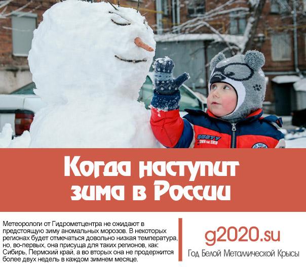 Когда наступит зима в России в 2019-2020 году