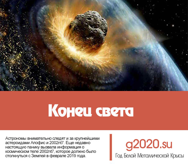 Конец света в 2020 году