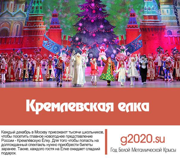 Кремлевская ёлка 2020