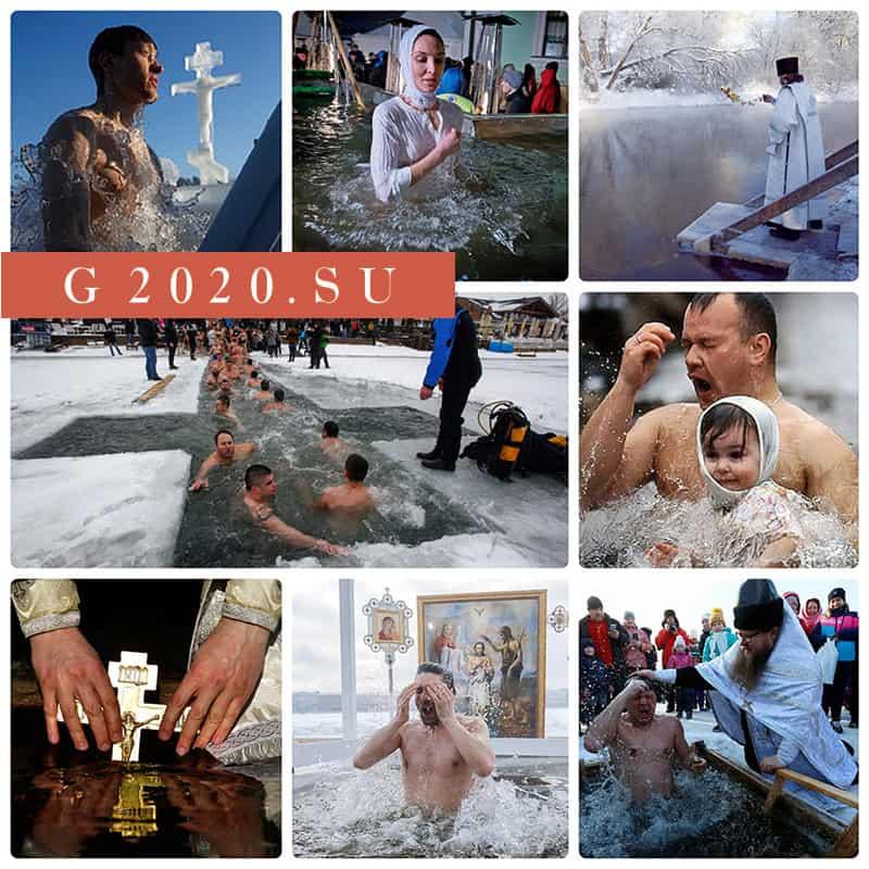 Крещенские купания в 2020 году