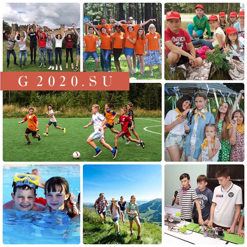 Летние каникулы 2019-2020 учебного года