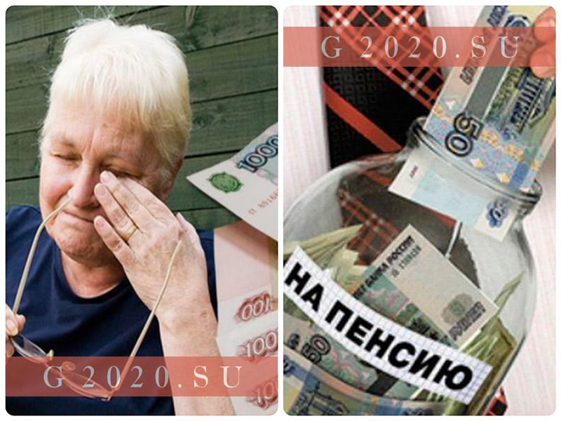 Накопительная часть пенсии в 2020 году:последние новости в России