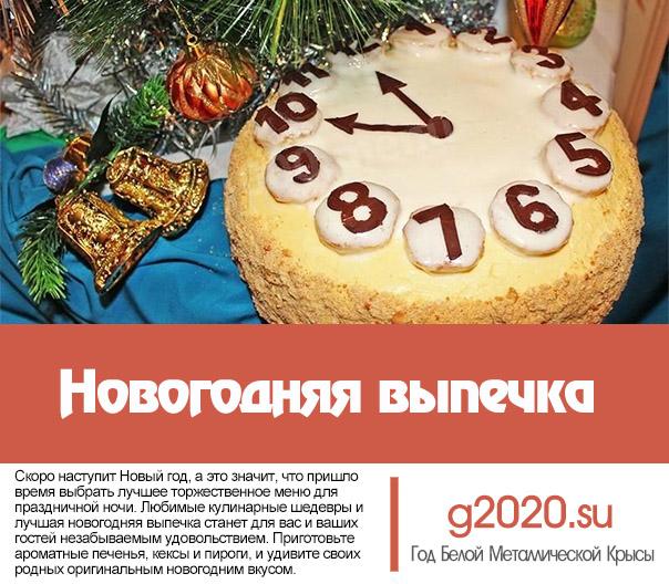 Новогодняя выпечка 2020