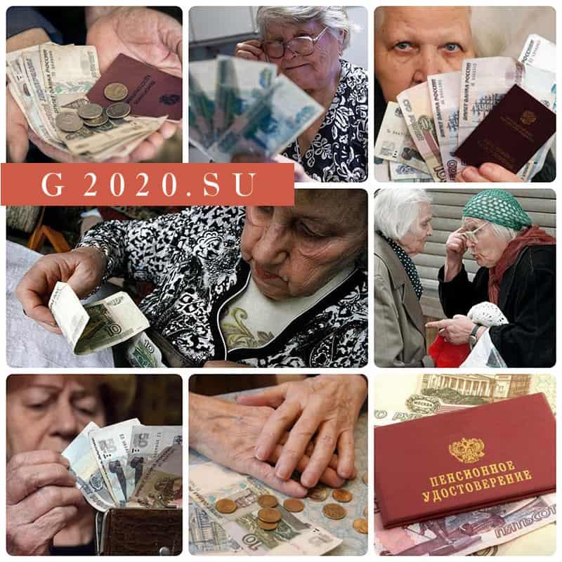 Повышение пенсии в 2020 году пенсионерам по старости