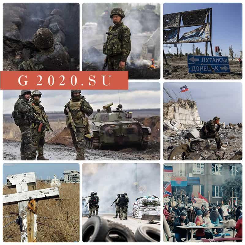 Предсказания о Донбассе на 2020 год