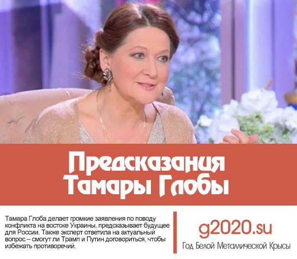 Предсказания Тамары Глобы на 2020 год
