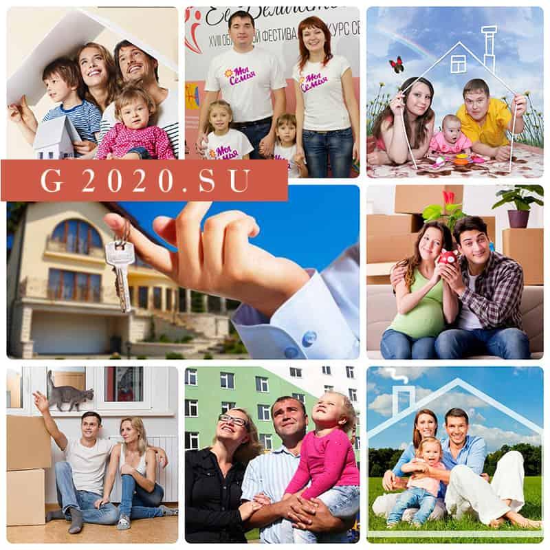 Программа «Молодая семья» в 2020 году