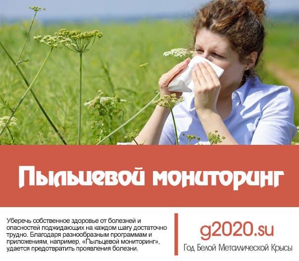 Пыльцевой мониторинг 2020
