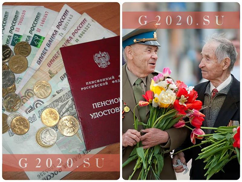 Военные пенсии с 1 января 2020 года, последние новости, индексация, постановление Правительства России