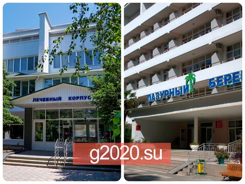 Военные санатории МО РФ в 2022 году