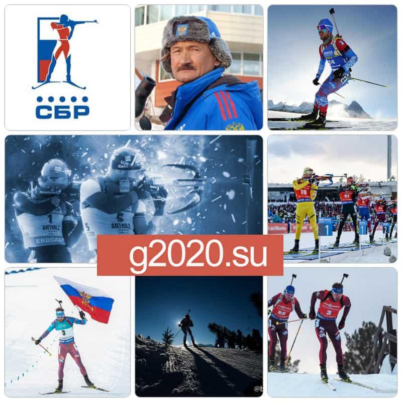 2020 ставки на биатлон