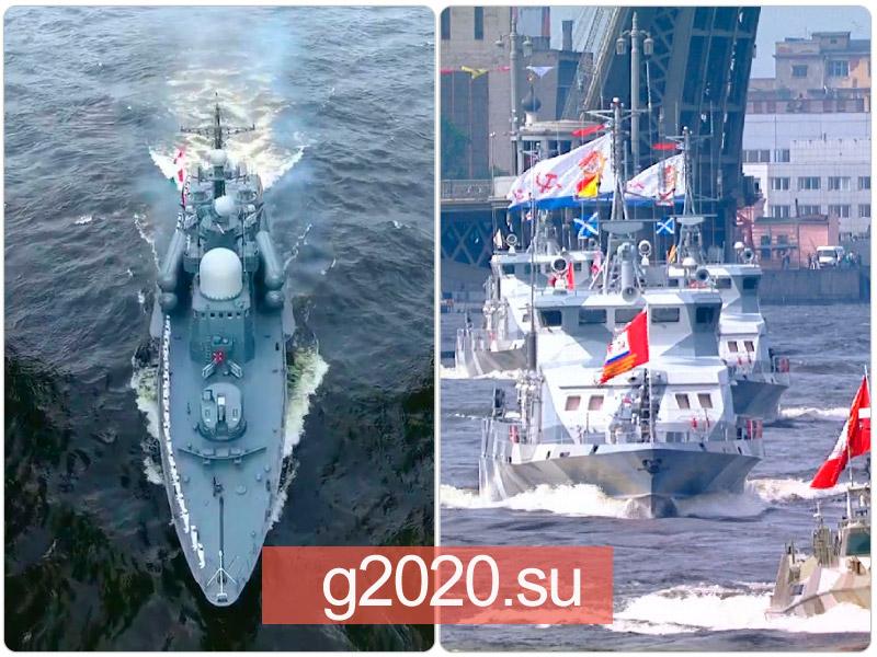Парад ВМФ в Санкт-Петербурге 2022
