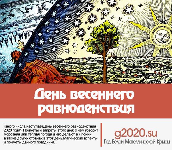 День весеннего равноденствия 2022