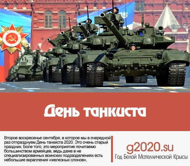 День танкиста 2022