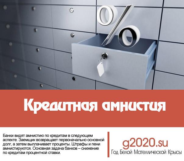 амнистия должников по кредитам частные банки москвы взять кредит