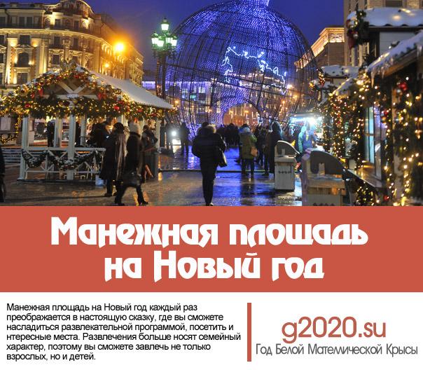 Манежная площадь на Новый год 2022