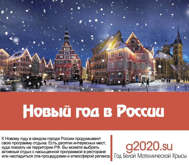 Новый год в России 2022