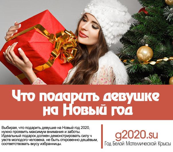 Что подарить девушке на Новый год 2022