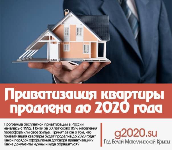 Приватизация Жилья Продлена До 2020: изменения и поправки