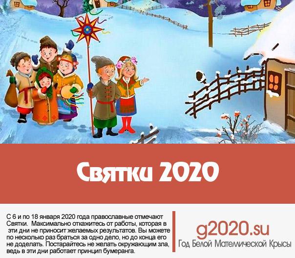 Святки 2022