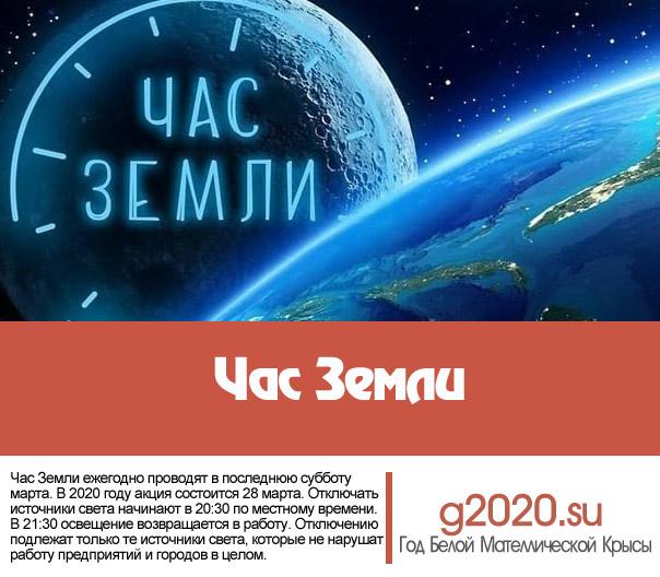 Час Земли 2022