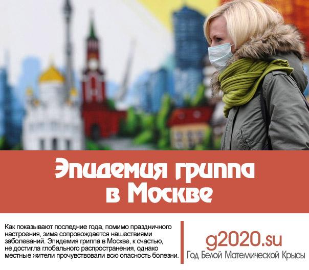 Эпидемия гриппа в Москве 2021-2022