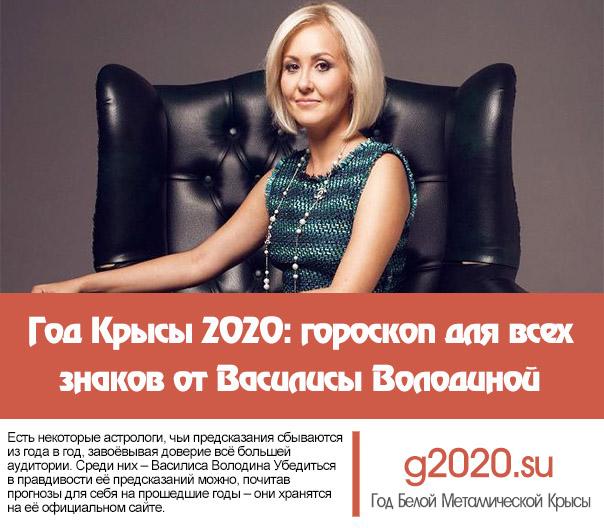 Год Крысы 2020: гороскоп для всех знаков от Василисы Володиной