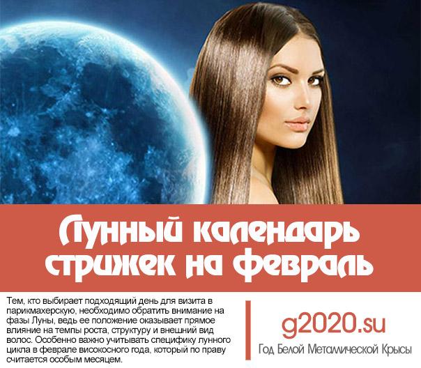 Лунный календарь стрижек на февраль 2020 года