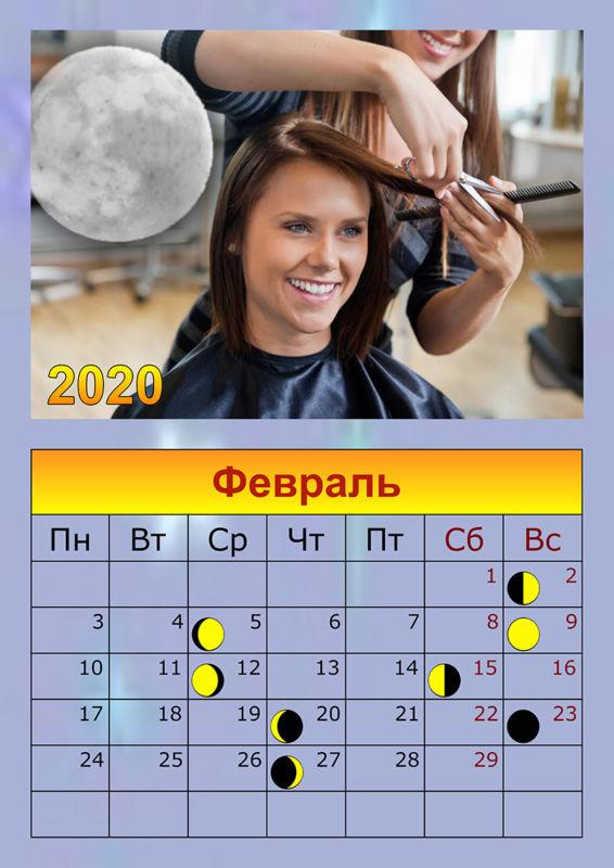 Лунный календарь стрижек на февраль 2020 года, благоприятные дни