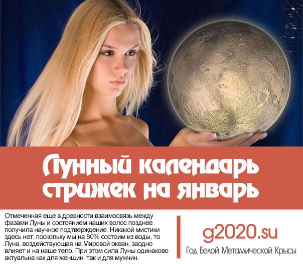 Лунный календарь стрижек на январь 2020 года