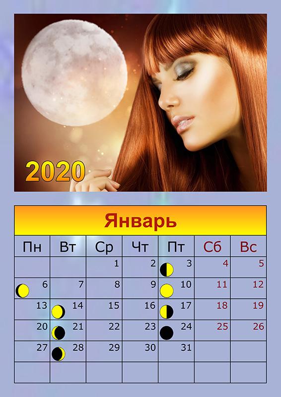Лунный календарь стрижек на январь 2020 года, благоприятные дни