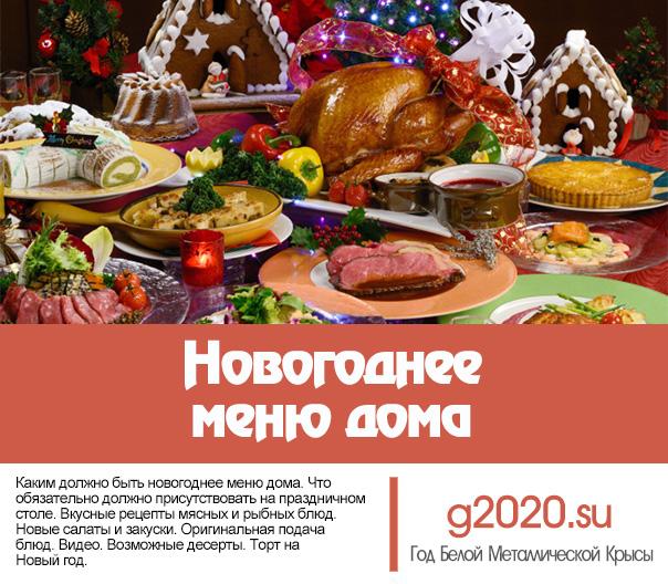 Новогоднее меню на 2020 год дома