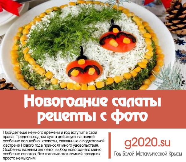 Новогодние салаты 2020 рецепты с фото