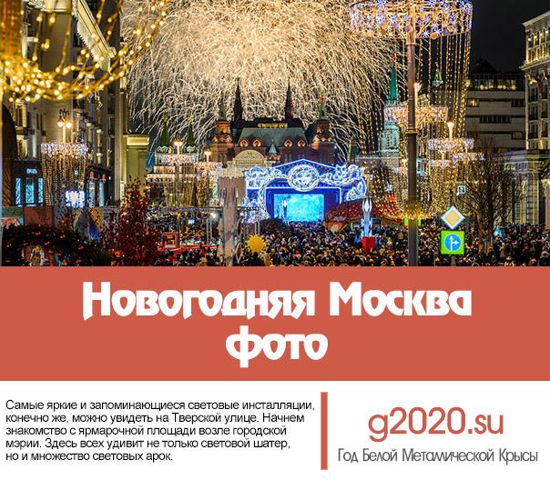 Новогодняя Москва 2021