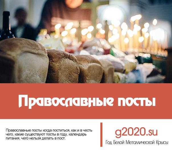 Православные посты в 2020 году, календарь и расписание