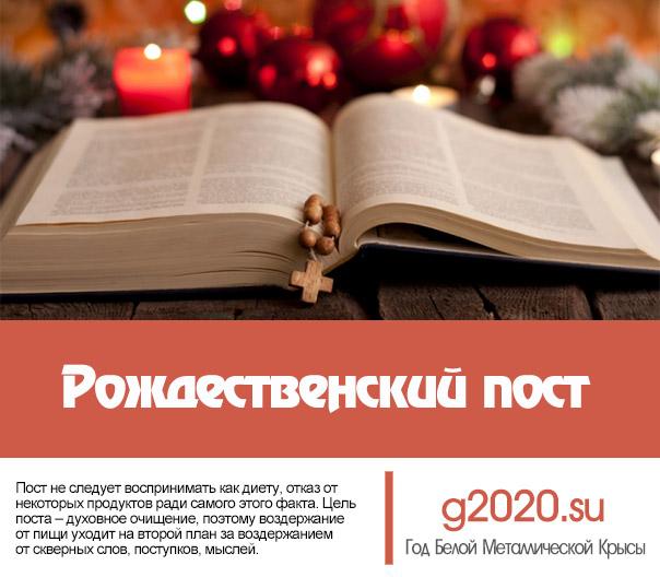 Рождественский пост 2019-2020