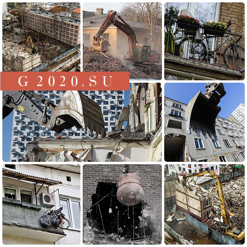 Снос пятиэтажек в Москве в 2020 году